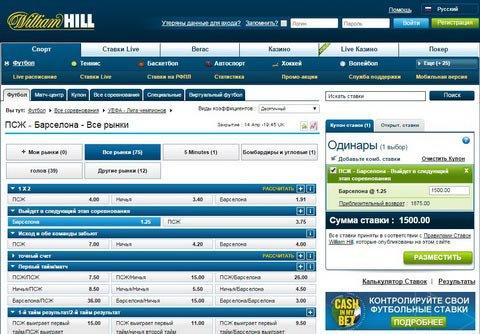 Русскоязычный блог William Hill