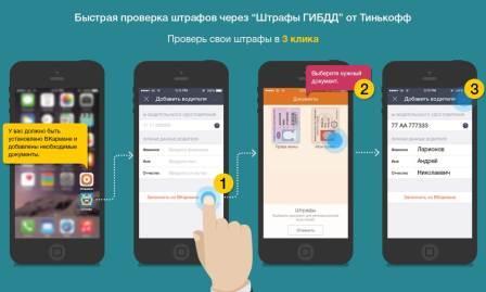 Сервис «Штрафы ГИБДД» от Тинькофф Банка»