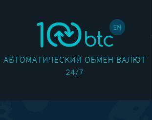 100btc.pro - оперативный обмен цифровых валют в нескольких направлениях