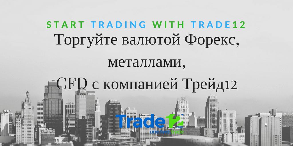 Что такое Trade12?