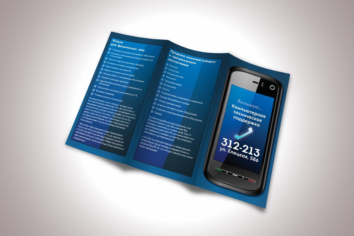 Почему брошюра одна из самых эффективных видов рекламы?