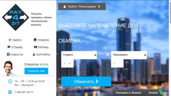 Обменник электронных валют pay4bit.biz - лучший сервис для бизнеса