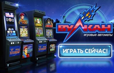 Правила игровых автоматов Вулкан онлайн