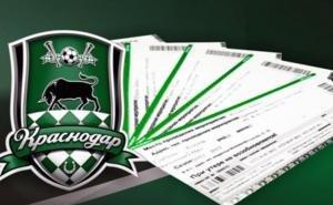 Болельщики ФК «Краснодар» обеспокоены отсутствием онлайн-продаж билетов