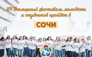 На Всемирный фестиваль молодёжи и студентов в Сочи требуется 4,5 млрд