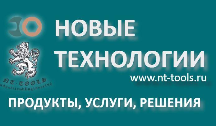 «Новые технологии» - оборудование и инструмент для ремонта, технического обслуживания, монтажа и производства