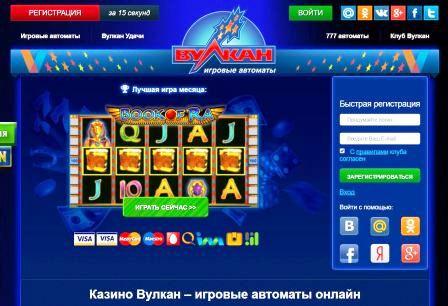 Уникальная возможность играть в автоматы бесплатно – казино Вулкан доступно теперь для всех