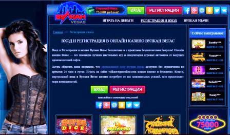 Щедрое Вулкан Вегас казино — простая регистрация дарит безграничные возможности