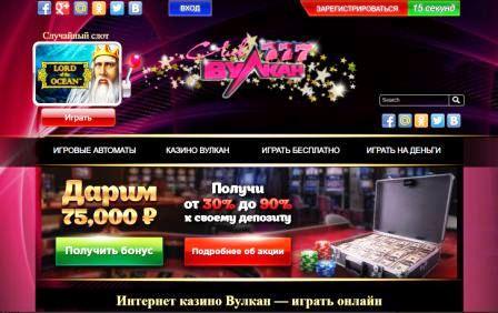 Казино Вулкан - самое надежное онлайн заведение