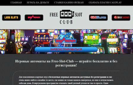 Free-Slot-Club - бесплатная игра на любимых автоматах