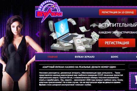 Эффектное Казино Вулкан на деньги - прибыльные игровые автоматы