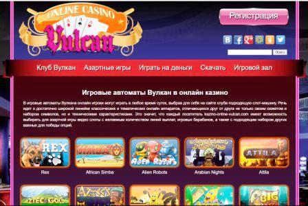 Лучшее развлечение - бесплатные слоты kazino-online-vulcan.com