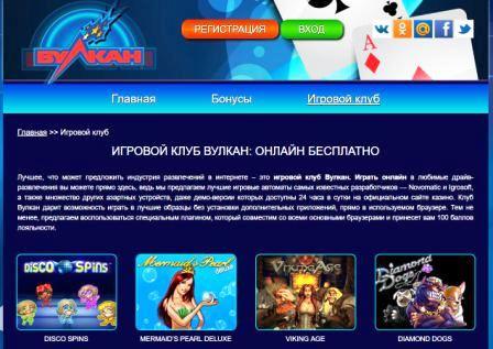 Драйвовый клуб Вулкан – лучшие бесплатные игровые автоматы онлайн