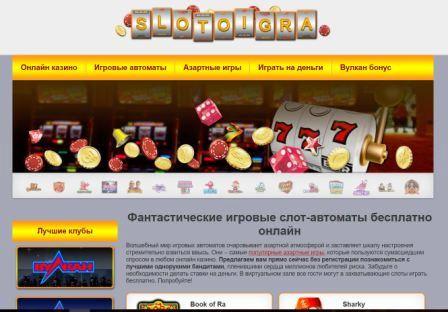 Бесплатные автоматы клуба Slotoigra