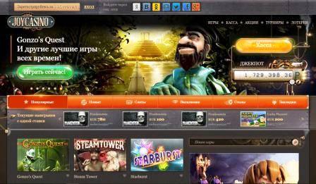 Знакомство с азартом от Джойказино в casinojoy.net