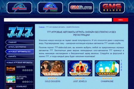 777 слот игровые автоматы - для ценителей всего нового
