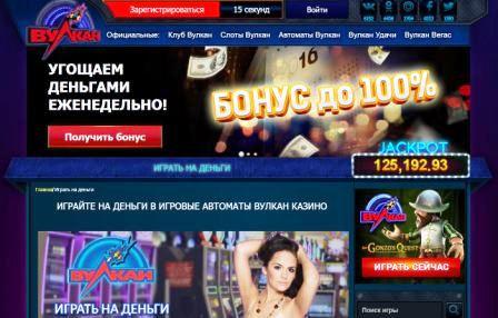 Реальная возможность зарабатывать в казино — игорный дом «Вулкан» всегда рад посетителям