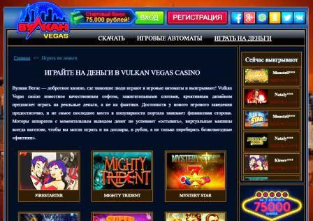 «Вулкан Вегас» - лучшее казино для успешных людей, которые любят азарт