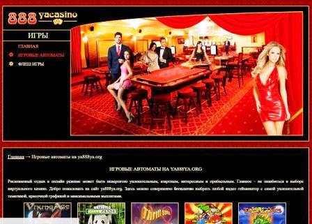 Онлайн слоты 888yacasino.com: лучшее творение игровой индустрии