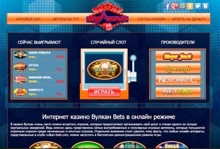 Вулкан Bets: турниры, акции и предложения для новичков