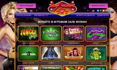 Официальный сайт казино Вулкан – ежедневный источник экстремальных приключений