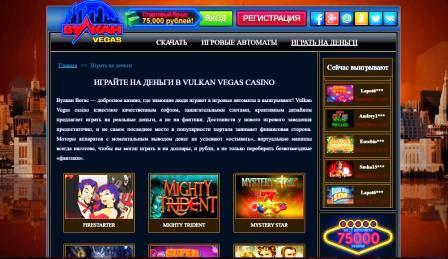 Игровой портал Вулкан Вегас: настоящий азарт