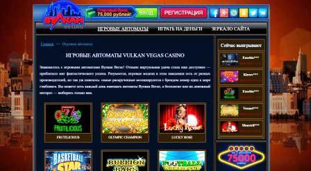 Игровые автоматы на vulkanvegas-casino.com