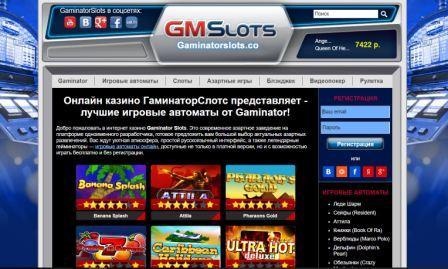 Gaminatorslots - самые настоящие автоматы