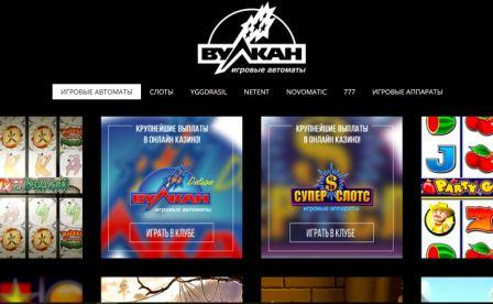Casinovulkan.site - выгодное онлайн казино Вулкан