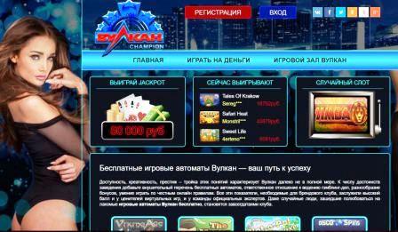 Игровые автоматы vulcan-chempion.com: особенности игры
