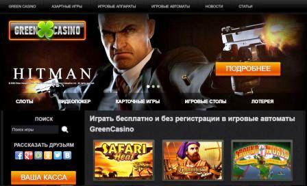 Играть бесплатно в Green Casino