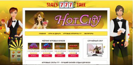 Можно ли выиграть в казино slots-777free много денег?