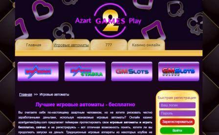 Игровые автоматы на azartgames2play.com