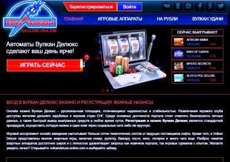 Игровые автоматы на vulkandeluxe-online.com