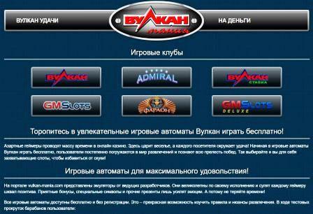 Вулкан Мания - игровой портал для игры на деньги