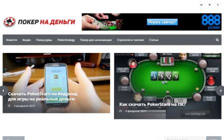 Pokernadengi.online - все об игре в покер