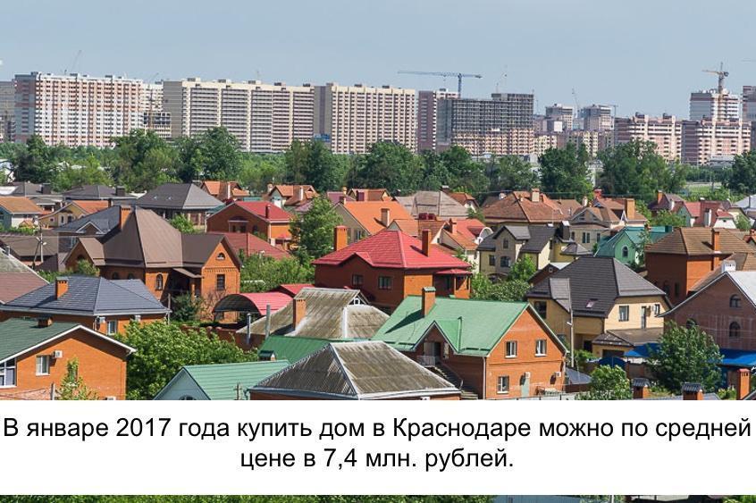 Дома в Краснодаре пользуются повышенным спросом у покупателей