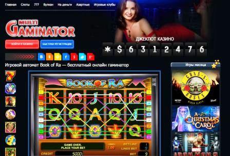 Игровые автоматы на multi-gaminators.com