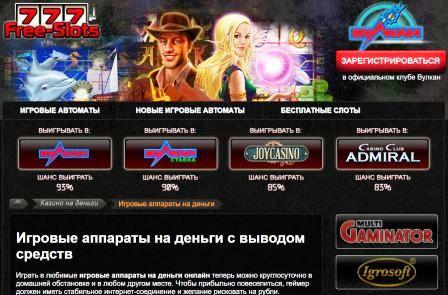 Игровые автоматы на freeslots-777.com