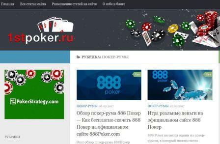 Все новости из мира покера на сайте 1stpoker