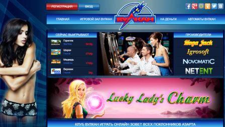 Игровые автоматы онлайн в клубе Вулкан