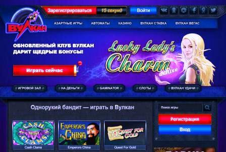 Игровые автоматы на play-vylkan-klyb.com