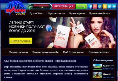 Игровой клуб Вулкан Вегас - игры онлайн