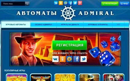 Игровые автоматы на igrovye-avtomat-admiral.com