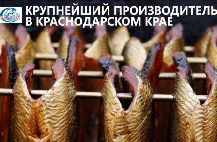 Лучшая соленая рыба в Краснодарском крае от «Кондр-Фиш»