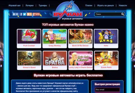 Лучшие игровые автоматы Вулкан от Igrosoft