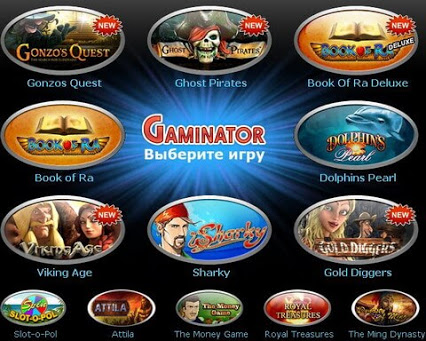 Гаминатор - классика онлайн казино вип вулкан