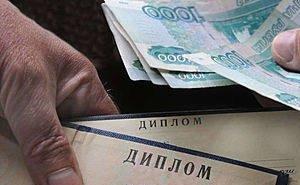 Борьба на Кубани с «липовыми» дипломами малоэффективна