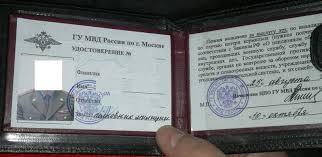 Пенсионное удостоверение МВД для комфортной жизни