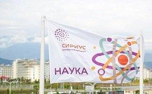 Сочинский «Сириус» превратился на время в «Наноград»